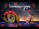 🥀 Скай - Влюбилась в друга 🥀 Премьера Клипа