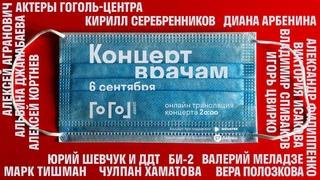 КОНЦЕРТ ВРАЧАМ // Online трансляция
