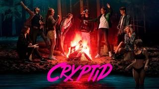 📽Вкратце про КРИПТИД / CRYPTID ☠🌀 [ Обзор Сериала ViaPlay ]