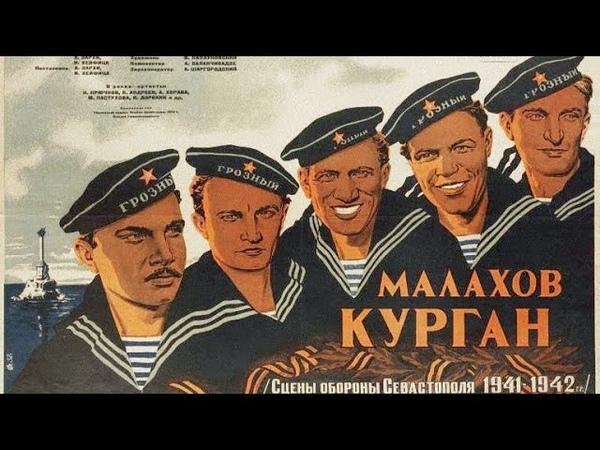МАЛАХОВ КУРГАН 1944 военный советский фильм