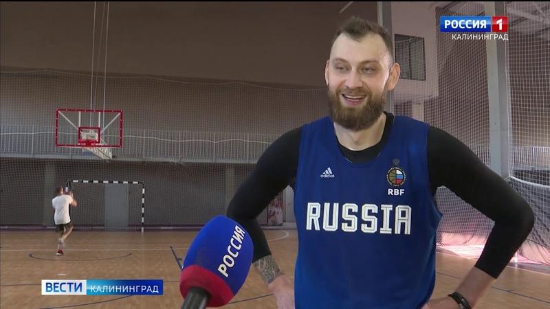 В Калининград приехал экс игрок сборной России по баскетболу Артём Забелин