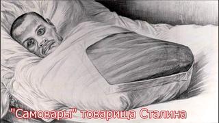 """Куда делись 2500000 инвалидов после войны? """"Самовары"""" товарища Сталина"""