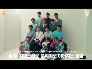 [РУС.САБ] [200718] [INSIDE SEVENTEEN] SVT X T&H Collaboration MonoTube Photo Shoot Behind📷