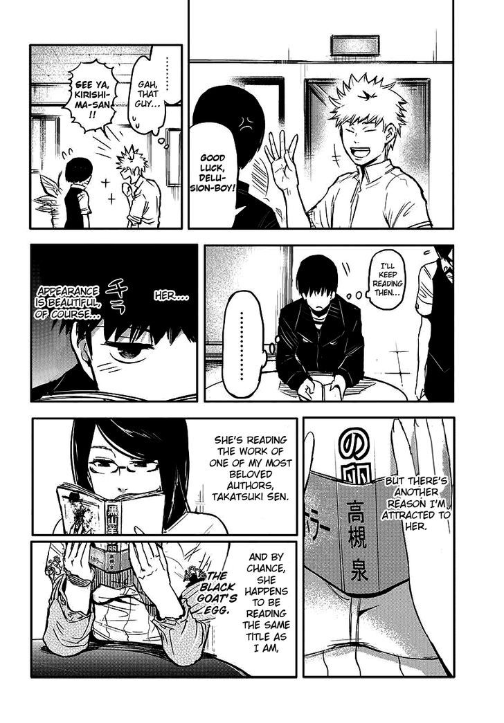 Tokyo Ghoul, Vol.1 Chapter 1 Tragedy, image #12