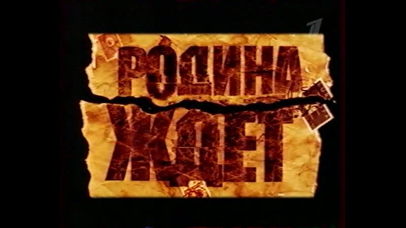 Анонс фильма Родина ждёт и реклама спонсора Первый канал 22 11 2003