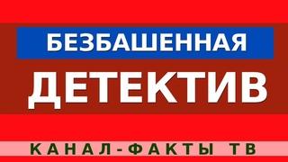 ДЕТЕКТИВ ПРО ЖЕНЩИНУ СЛЕДОВАТЕЛЯ - БЕЗБАШЕННАЯ. Лучшие русские детективы. Смотреть онлайн