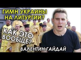 Гимн Украины вместо Крестного хода. Как ПЦУ отметила День крещения Руси. Валентин Гайдай