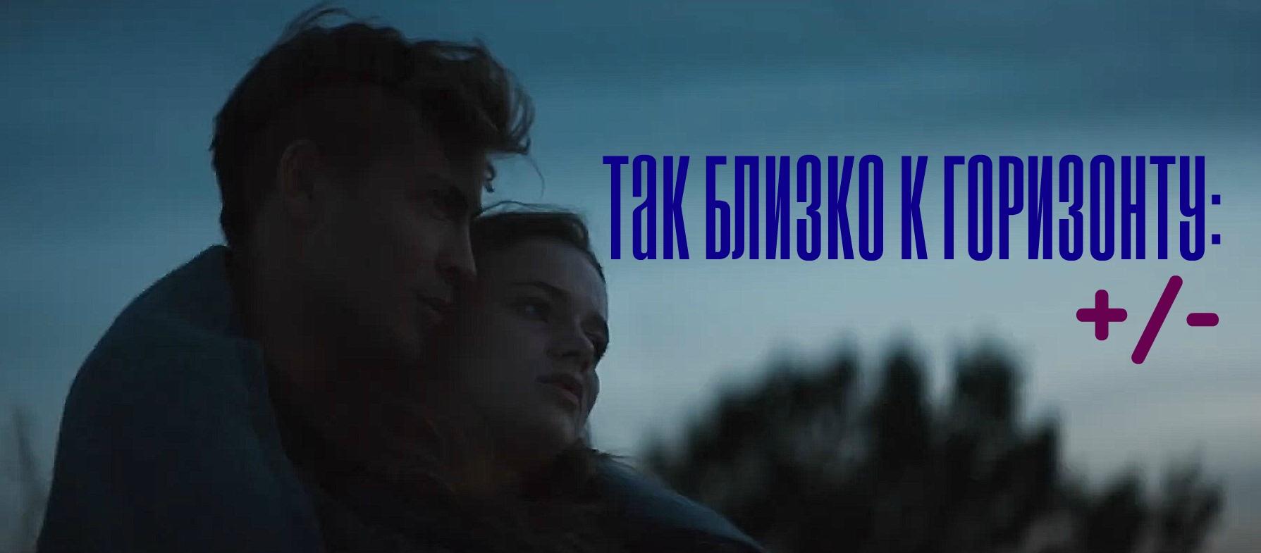 Так близко к горизонту отзыв о фильме, актёры и роли, саундтрек, трейлер