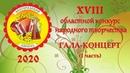 Гала концерт (1 часть) VIII областного конкурса народного творчества Белгородский карагод - 2020
