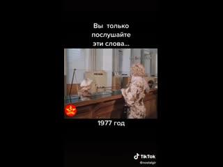 СССР 1977 - ВСЁ ДЛЯ НАРОДА!