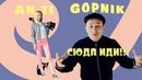 Anti Gopnik/Анти гопник/GoldenFamily/Короткометражка/Мини фильм