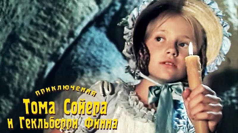 Приключения Тома Сойера и Гекльберри Финна 1981 3 серия