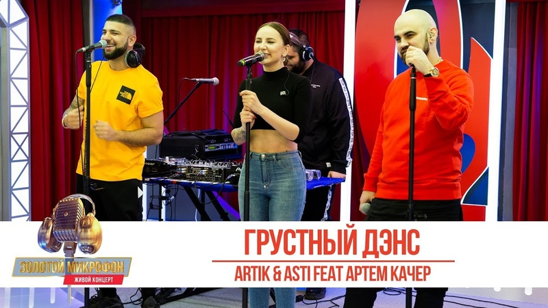 Artik Asti feat Артем Качер Грустный Дэнс Золотой Микрофон 2019