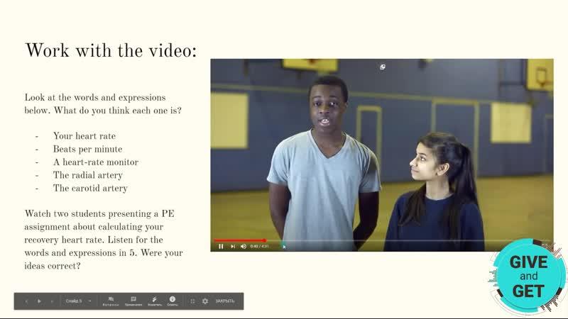 Переводим урок в интерактивный формат