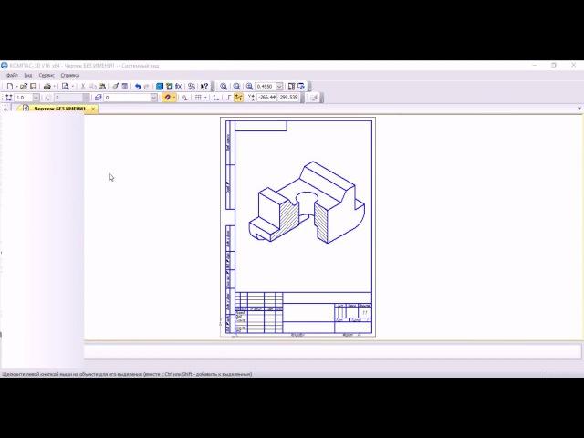 Как распечатать чертеж КОМПАС 3D