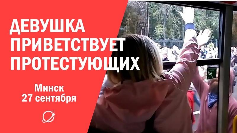 Девушка в автобусе приветствует протестующих