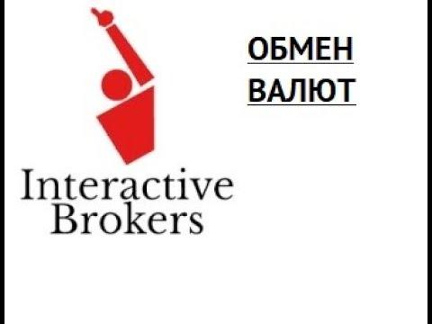 Покупка рубля и доллара по выгодному курсу Interactive brokers