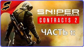 СНАЙПЕР - ПРИЗРАЧНЫЙ УБИЙЦА ➤ ➤ Sniper Ghost Warrior: CONTRACTS 2 ➤ Часть -1: