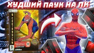 ХУДШАЯ PC версия игры ЧЕЛОВЕК-ПАУК 2 [Spider-Man 2 Activity Centre]
