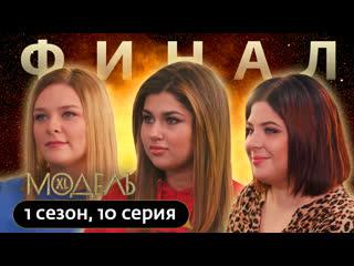 МОДЕЛЬ XL РОССИЯ   10 ВЫПУСК   ФИНАЛ