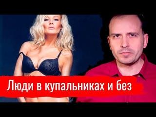Люди в купальниках и без // Письма