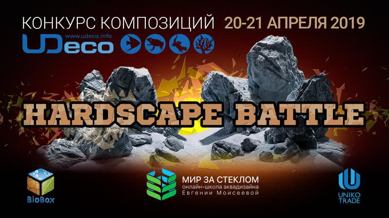 Подведение итогов Конкурса Hardscape battle