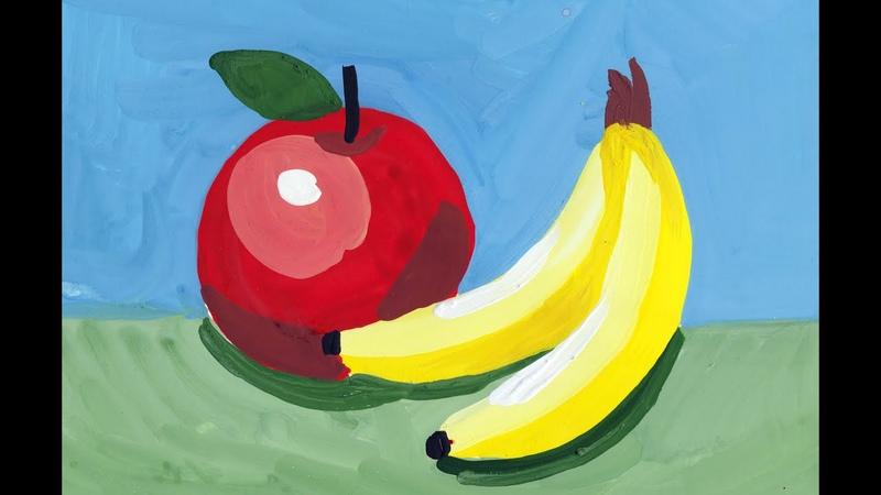 Рисование для детей Натюрморт гуашью