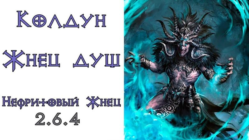 Diablo 3 колдун жнец душ в сете Нефритовый Жнец 2 6 4