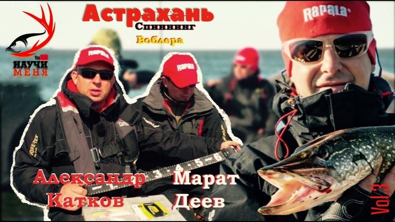 Трейлер Научи меня Vol.3 с А. Катковым. Воблера в Астрахани