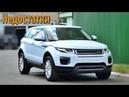 Range Rover Evoque проблемы | Надежность Ленд Ровер Эвок с пробегом