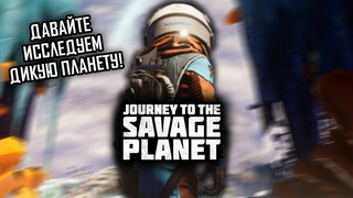 Давайте исследуем дикую планету! [ Проходим Journey to the Savage Planet #1]