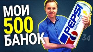 КОЛЛЕКЦИЯ БАНОК PEPSI. Мои первые 500 баночек в коллекции.  Обзор коллекции. My first 500 Pepsi Cans