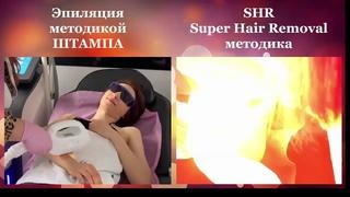 Отличие методик лазерной эпиляции SHR и штампа - Лазерная эпиляция, элос и фотоэпиляция в Краснодаре