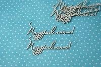 ПРА-2-НДП-3 Набор Поздравляю! № 3 в наборе 3 надписи Поздравляю и 3 надписи Поздравляем длина надписи Поздравляю 6,5 см, надписи Поздравляем 7 см 99руб.