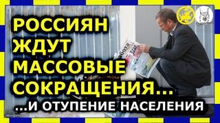 😲 Россиян ждут массовые сокращения и отупение населения ❗