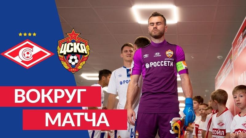 Вокруг матча cпартак ПФК ЦСКА