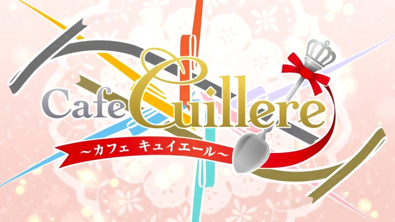 Cafe Cuillere ~カフェ キュイエール~ PS Vita オープニングムービー