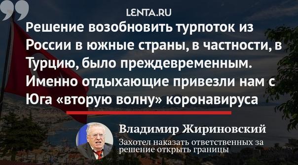 Жириновский предложил срочно закрыть границы России. А в...