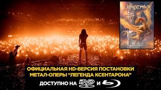 Эпидемия - Книга Золотого Дракона (Часть 2) - Легенда Ксентарона (official DVD)  - Stadium