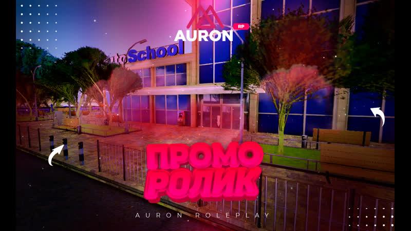 Auron Role Play Только Правда