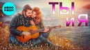 ТЫ и Я. Шансон про Любовь. Лучшие песни для двоих. Романтичные хиты. Сборник 2020. (12 )