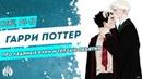 Гарри Поттер Про ледяные руки и тёплые объятия / Озвучка фанфика