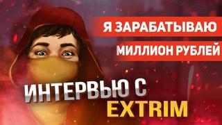 Первое интервью с EXTRIM У EXTRIM  реклама стоит 1000000 рублей