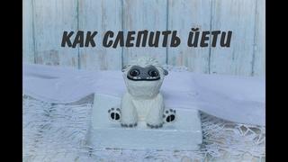 Как слепить Йети из мастики _ Снежный человек _ Эверест _ Фигурка на торт