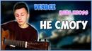 VERBEE KARA KROSS - НЕ СМОГУ кавер на гитаре VovaArt