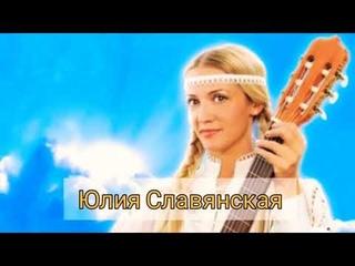 Любимые песни Юлии Славянской