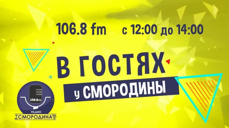 В гостях у Смородины Ирина Мерзлякова