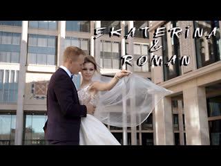СПБ Екатерина & Роман свадебный клип свадебное видео видеограф на свадьбу видеооператор