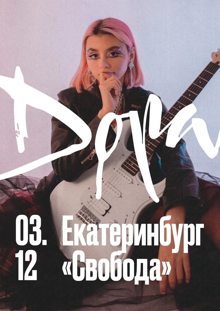 Афиша Екатеринбург Дора / 3 декабря - Екатеринбург Свобода