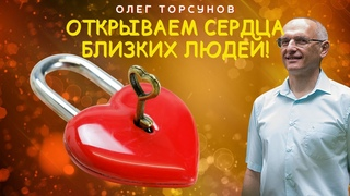 Открываем сердца близких людей. О.Г.Торсунов